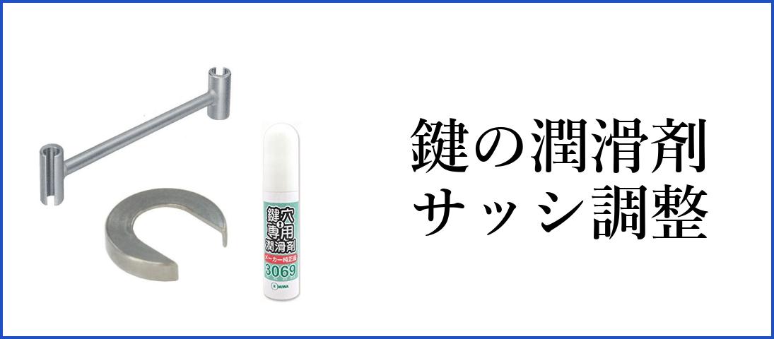 カギの潤滑剤